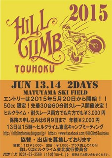 2015hillclimb-ポスター.jpg