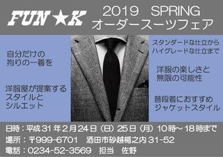 スーツチラシA5.jpg