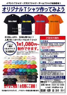 Tシャツチラシアウトライン.jpg